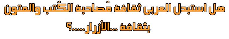استبدل العربي ثقافة مُصاحبة الكُتب tr15.gif