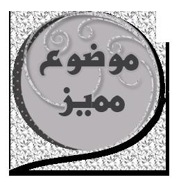 مبروك الترقيه 1_21_12_13138763972069858.png
