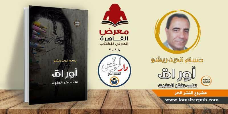 اصدار كتاب للأديب حسام الدين 1_26114054_1562689750486409_4029644647007614104_n.jpg