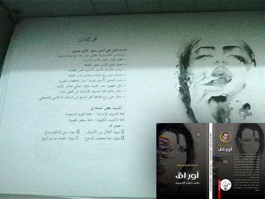 اصدار كتاب للأديب حسام الدين 1_26166391_557733141247848_6555421417081409394_n.jpg