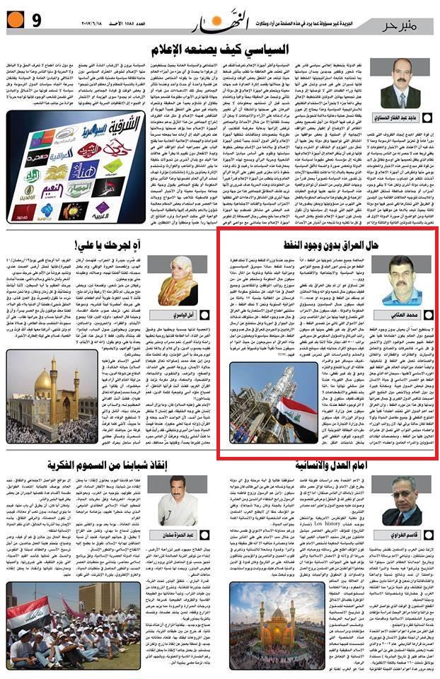 المقالة الثالثة لصحفي محمد العتابي 1_3.jpg