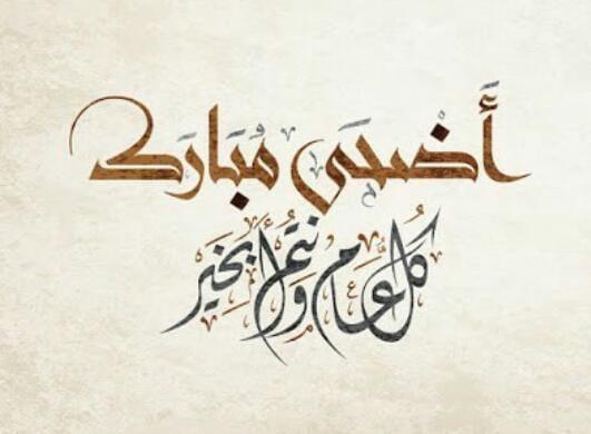 وانتم بخير وعيد اضحى مبارك 20_1565444559.jpg